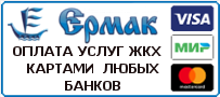 Оплата банк Ермак