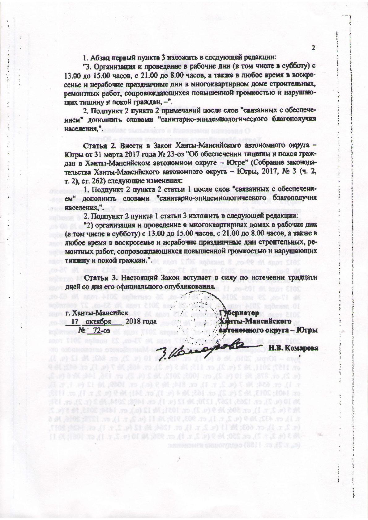 О внесении изменений в отдельные законы ХМАО-Югры от 16 октября 2018 года