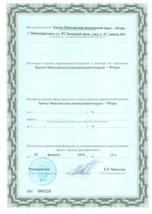 """Лицензия ПАО """"ЖТ №1"""""""
