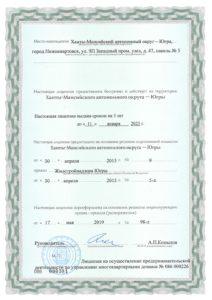 """Лицензия АО """"ЖТ №1"""""""