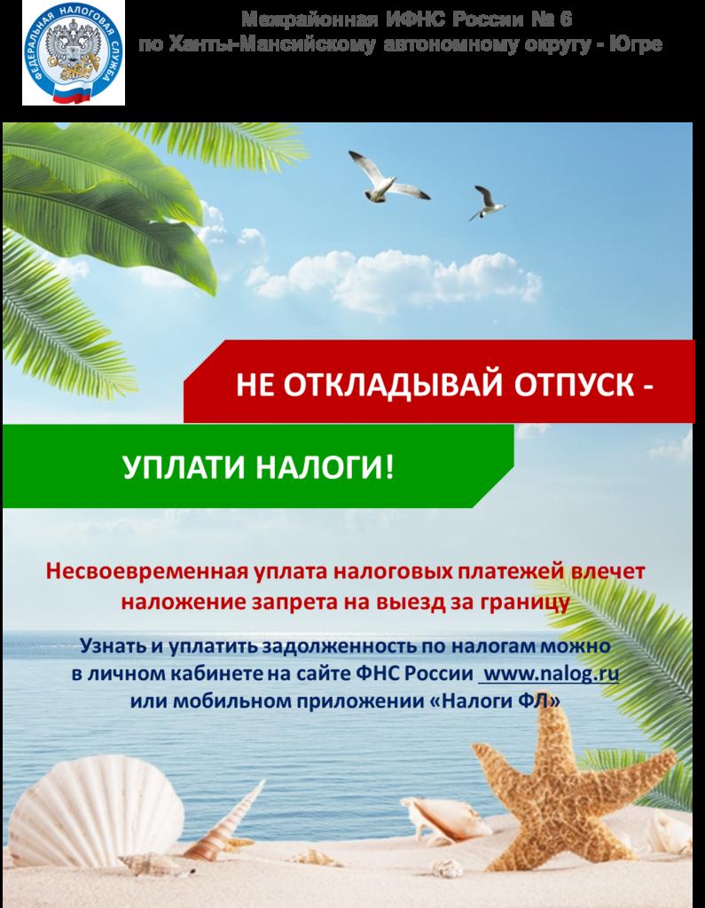 Не откладывай отпуск