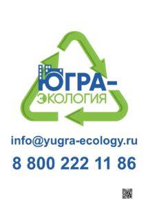 Югра экология
